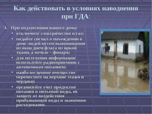 Как действовать в условиях наводнения при ГДА: 3. При подтоплении вашего дома