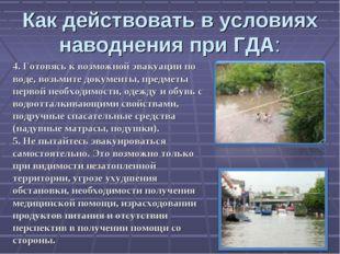 Как действовать в условиях наводнения при ГДА: 4. Готовясь к возможной эвакуа
