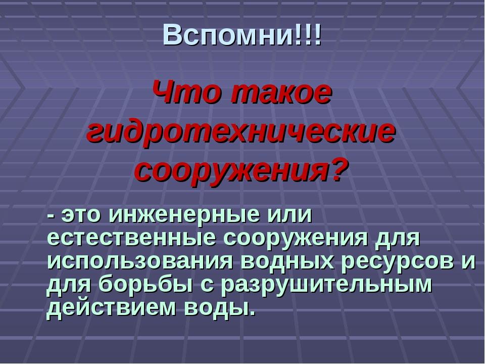 Вспомни!!! - это инженерные или естественные сооружения для использования во...