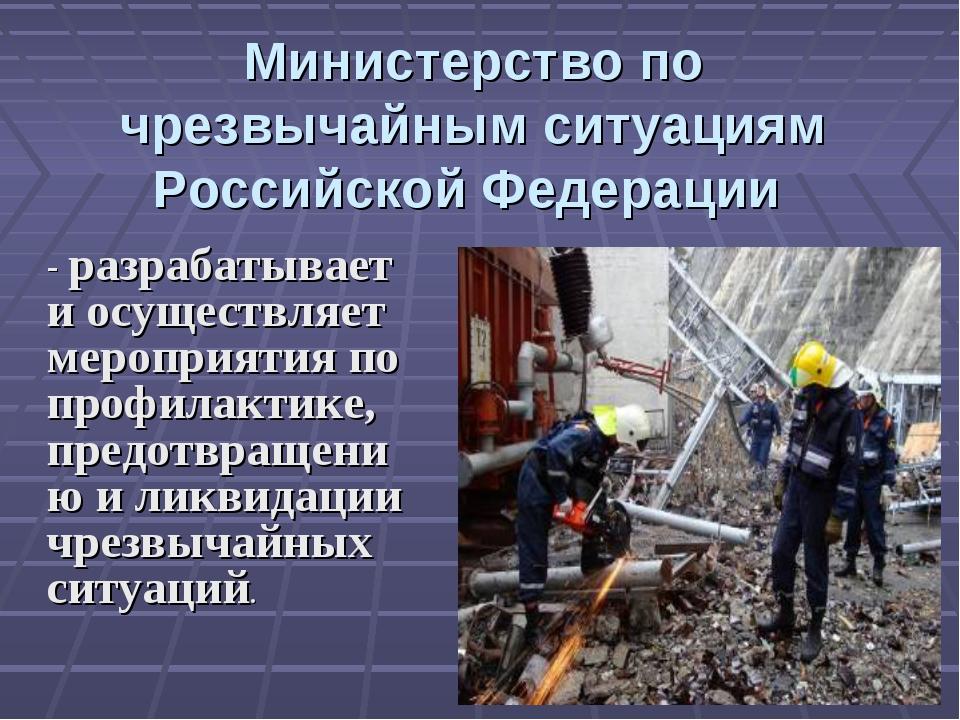 Министерство по чрезвычайным ситуациям Российской Федерации - разрабатывает...