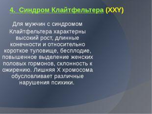 4. Синдром Клайтфельтера (XXY) Для мужчин с синдромом Клайтфельтера характерн