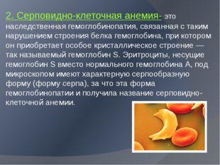 2. Серповидно-клеточная анемия- это наследственная гемоглобинопатия, связанн