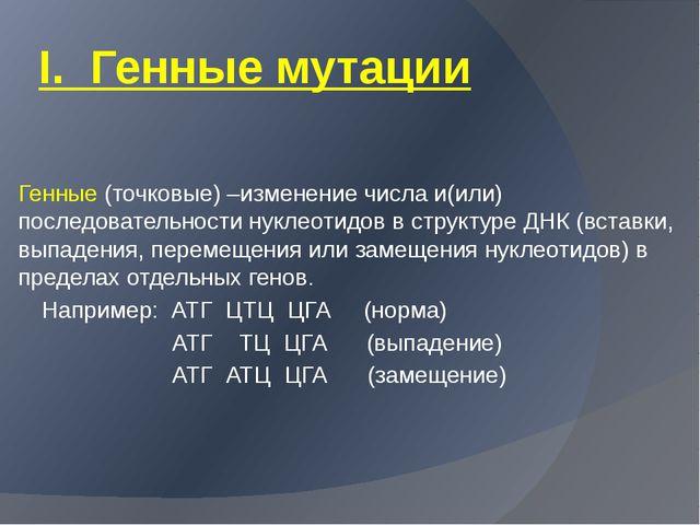 I. Генные мутации Генные (точковые) –изменение числа и(или) последовательност...