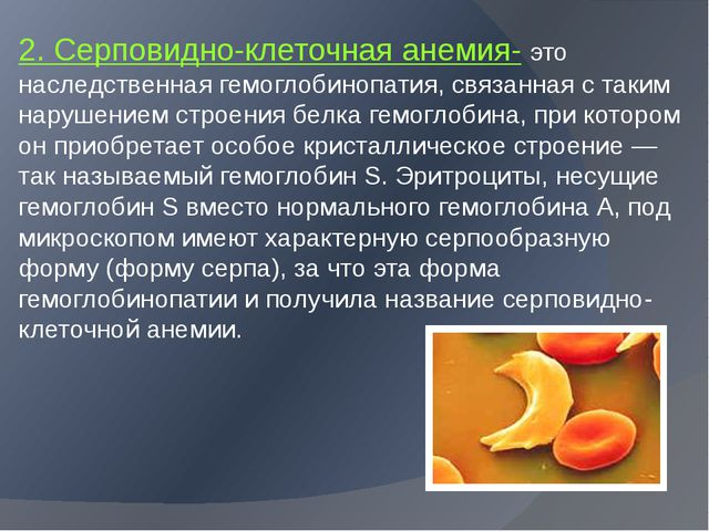 2. Серповидно-клеточная анемия- это наследственная гемоглобинопатия, связанн...