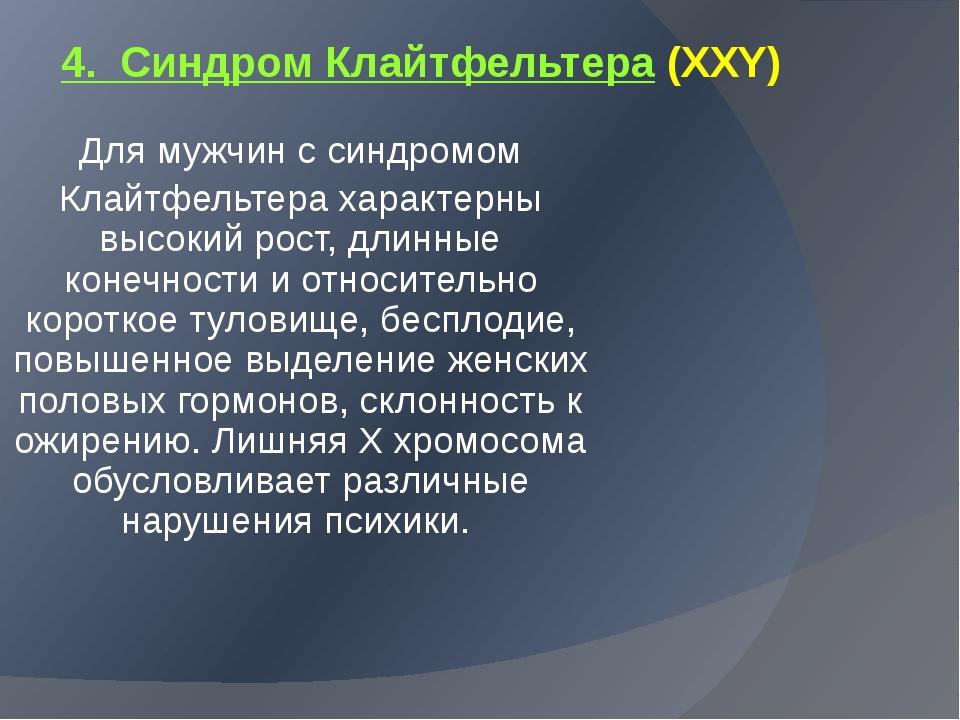 4. Синдром Клайтфельтера (XXY) Для мужчин с синдромом Клайтфельтера характерн...