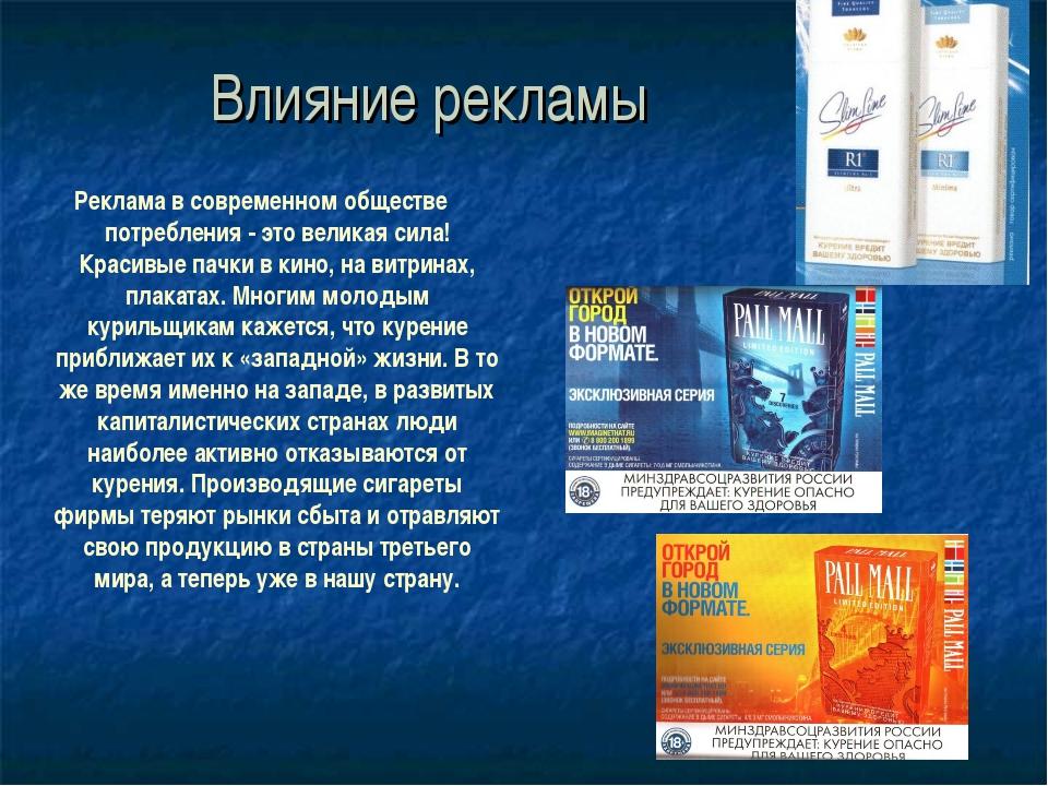 Влияние рекламы Реклама в современном обществе потребления - это великая сила...