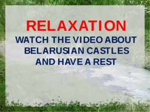 RELAXATION WATCH THE VIDEO ABOUT BELARUSIAN CASTLES AND HAVE A REST
