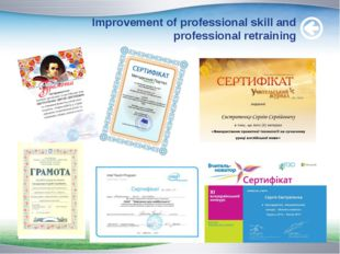 Improvement of professional skill and professional retraining