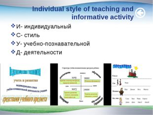 Individual style of teaching and informative activity И- индивидуальный С- ст