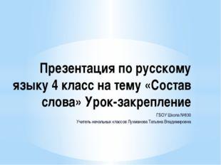 Презентация по русскому языку 4 класс на тему «Состав слова» Урок-закрепление