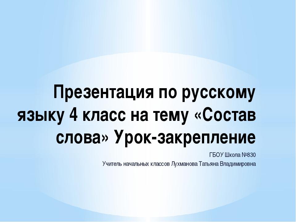 Презентация по русскому языку 4 класс на тему «Состав слова» Урок-закрепление...