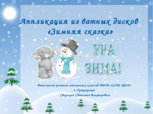 Аппликация из ватных дисков «Зимняя сказка» Выполнила учитель начальных класс