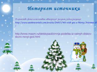 В качестве фона использован авторский рисунок (идея рисунка: http://www.adobe