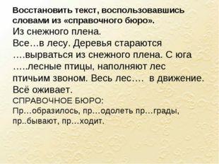 Восстановить текст, воспользовавшись словами из «справочного бюро». Из снежно