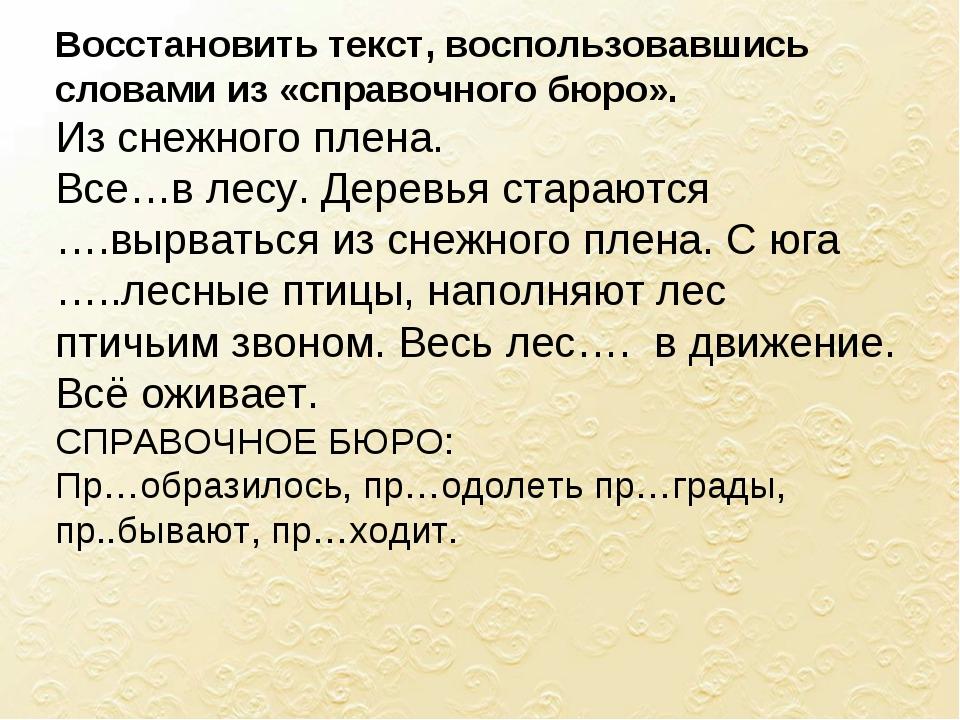 Восстановить текст, воспользовавшись словами из «справочного бюро». Из снежно...