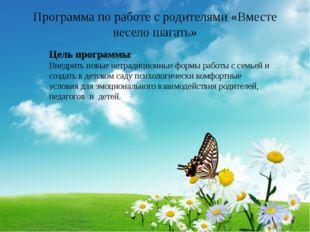 Программа по работе с родителями «Вместе весело шагать» Цель программы: Внедр