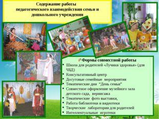 Содержание работы педагогического взаимодействия семьи и дошкольного учрежде