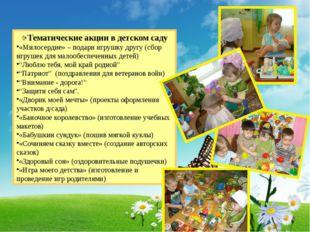 Тематические акции в детском саду «Милосердие» – подари игрушку другу (сбор