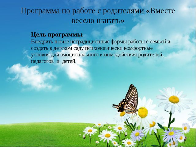 Программа по работе с родителями «Вместе весело шагать» Цель программы: Внедр...