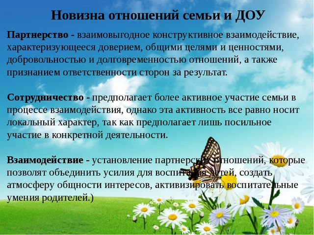 Новизна отношений семьи и ДОУ Партнерство - взаимовыгодное конструктивное вза...