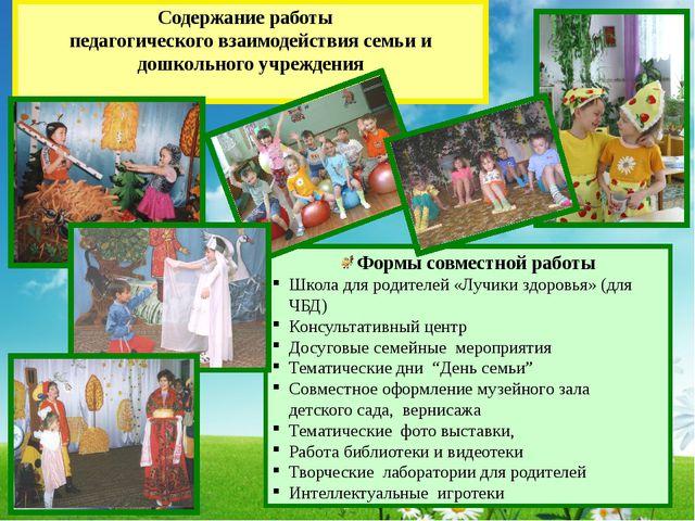 Содержание работы педагогического взаимодействия семьи и дошкольного учрежде...