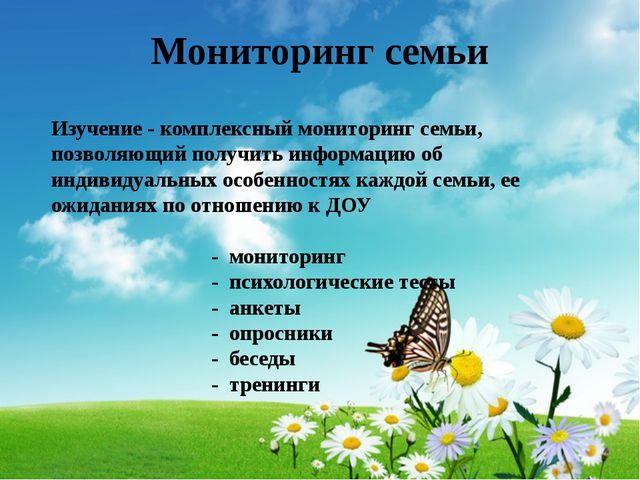 Мониторинг семьи Изучение - комплексный мониторинг семьи, позволяющий получит...