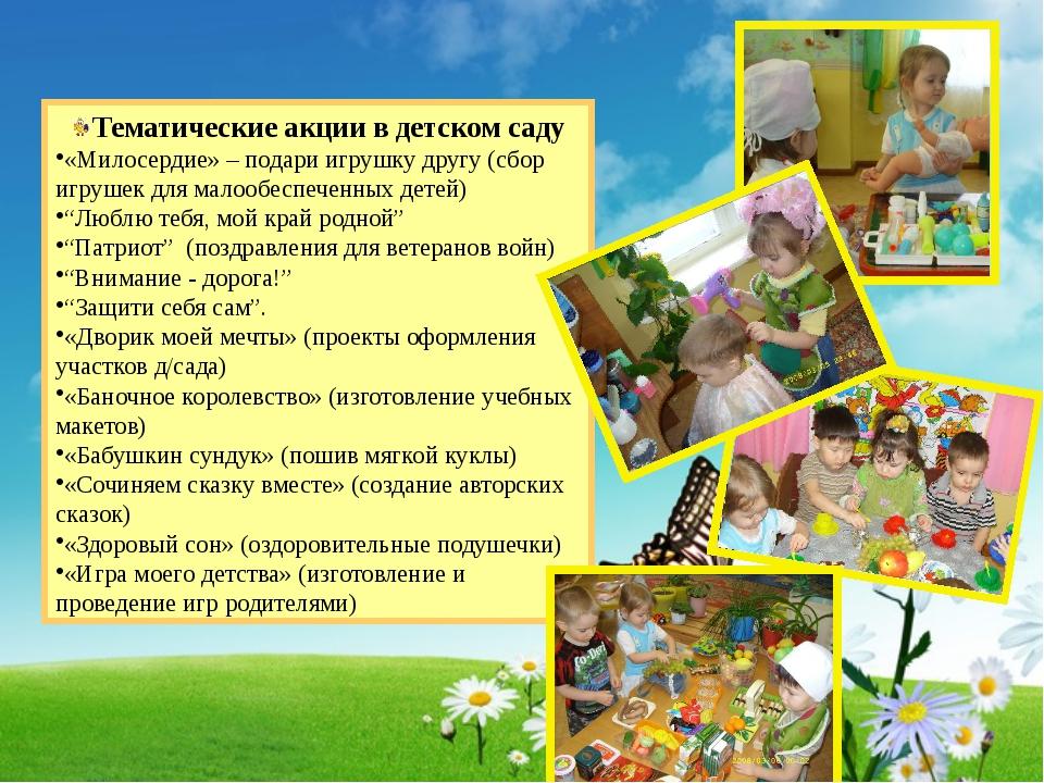 Тематические акции в детском саду «Милосердие» – подари игрушку другу (сбор...