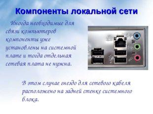 Компоненты локальной сети Иногда необходимые для связи компьютеров компоненты