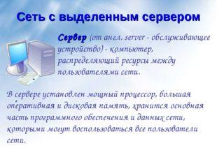 Сеть с выделенным сервером Сервер (от англ. server - обслуживающее устройство