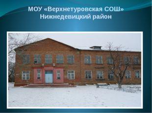 МОУ «Верхнетуровская СОШ» Нижнедевицкий район