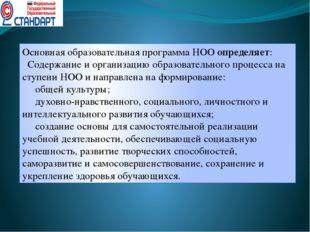 Основная образовательная программа НОО определяет: Содержание и организацию о