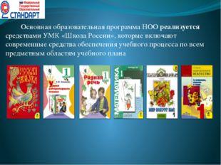 Основная образовательная программа НОО реализуется средствами УМК «Школа Росс
