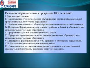 Основная образовательная программа НОО состоит: I. Пояснительная записка. II.