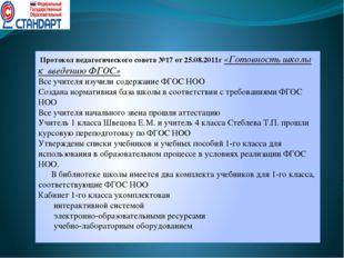 Протокол педагогического совета №17 от 25.08.2011г «Готовность школы к введе
