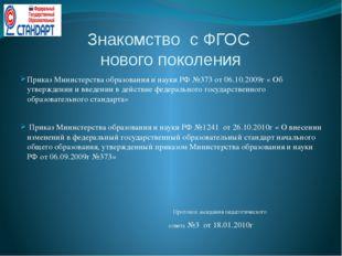 Знакомство с ФГОС нового поколения Приказ Министерства образования и науки РФ