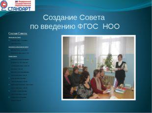 Создание Совета по введению ФГОС НОО Состав Совета: Председатель Совета Лопат