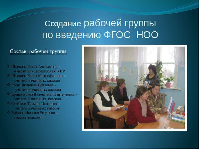 Создание рабочей группы по введению ФГОС НОО Швецова Елена Алексеевна – замес...