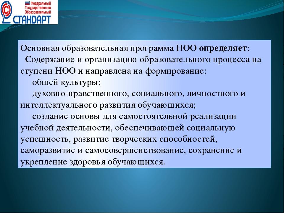 Основная образовательная программа НОО определяет: Содержание и организацию о...