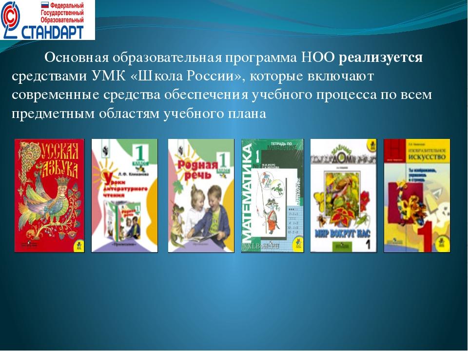 Основная образовательная программа НОО реализуется средствами УМК «Школа Росс...