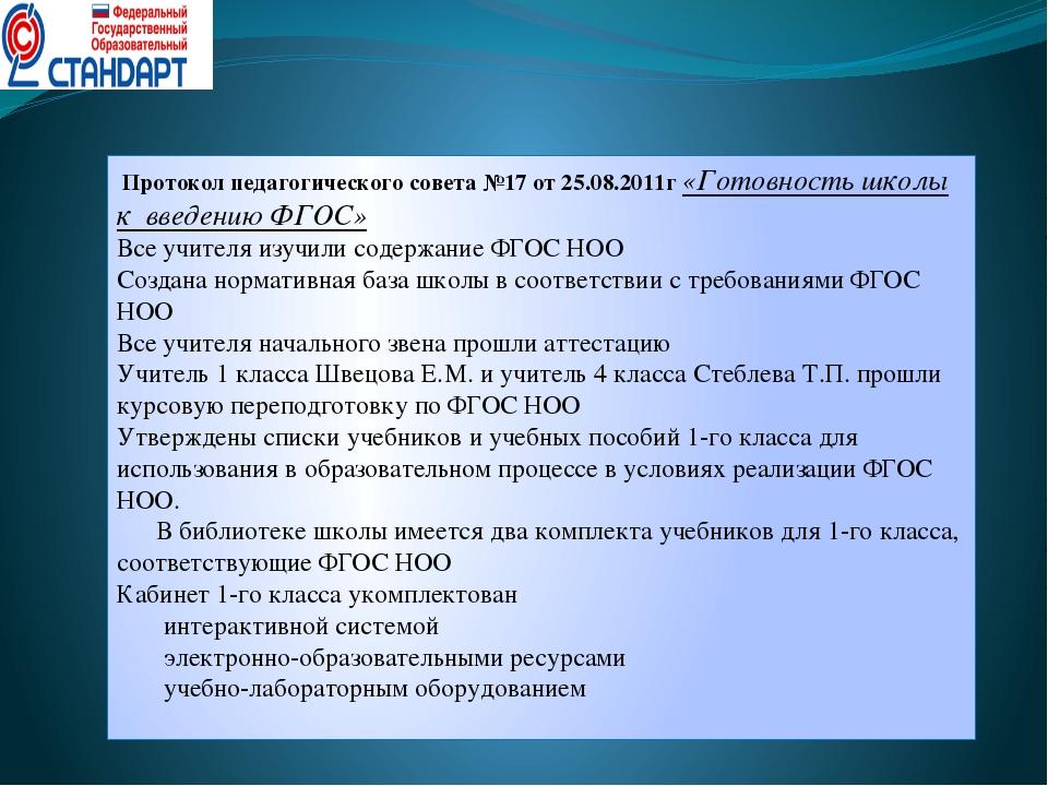 Протокол педагогического совета №17 от 25.08.2011г «Готовность школы к введе...