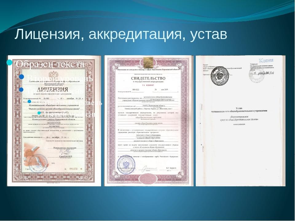 Лицензия, аккредитация, устав