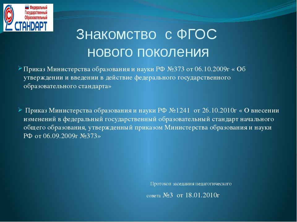 Знакомство с ФГОС нового поколения Приказ Министерства образования и науки РФ...