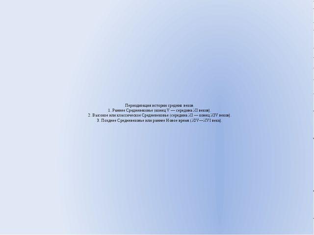 Периодизация истории средних веков. 1. Раннее Средневековье (конец V — серед...