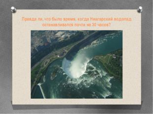 Правда ли, что было время, когда Ниагарский водопад останавливался почти на 3
