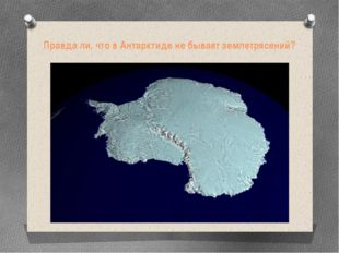 Правда ли, что в Антарктиде не бывает землетрясений?