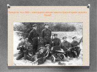 Правда ли, что в 1920 г. атмосферное явление помогло Красной армии захватить