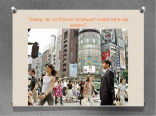 Правда ли, что Япония запрещает своим жителям жиреть?