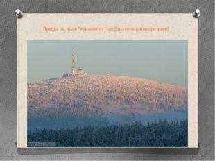 Правда ли, что в Германии на горе Брокен водятся призраки?