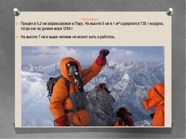 Неправда! Предел в 5,2 км зафиксирован в Перу. На высоте 5 км в 1 м³ содержит...