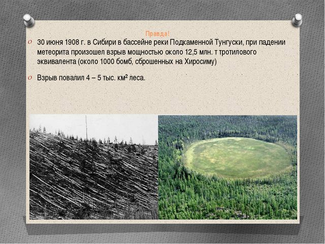 Правда! 30 июня 1908 г. в Сибири в бассейне реки Подкаменной Тунгуски, при па...